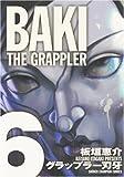 グラップラー刃牙完全版 6―BAKI THE GRAPPLER (少年チャンピオン・コミックス)
