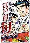江戸前の旬 銀座柳寿司三代目 第103巻