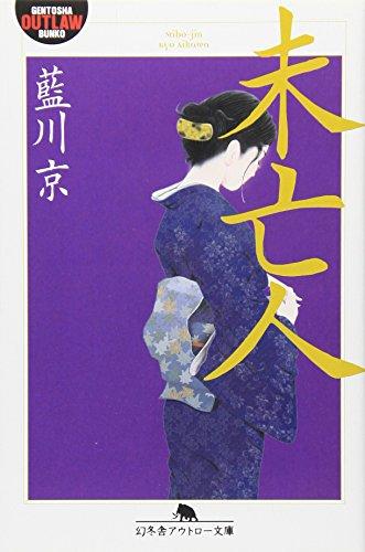 未亡人 (幻冬舎アウトロー文庫)