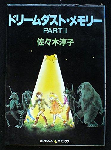 ドリームダスト・メモリー (Part2) (ペーパームーンコミックス)