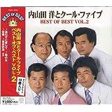 内山田洋とクール・ファイブ ベスト・オブ・ベスト VOL.2 DQCL-2053
