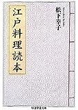 江戸料理読本 (ちくま学芸文庫)