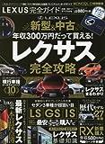 【完全ガイドシリーズ188】 LEXUS完全ガイド (100%ムックシリーズ)