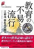 Kyoiku no fueki to ryuko : Ebe mitsuru henshusha no ayumi : Ginesu de sekaichi ni ninteisareta henshucho.