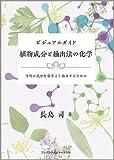ビジュアルガイド植物成分と抽出法の化学〈目的の成分を効率よく抽出するための〉