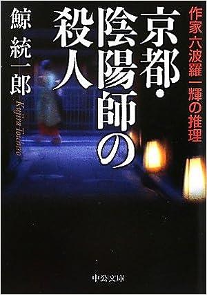 京都・陰陽師の殺人―作家六波羅...