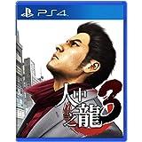 RYU GA GOTOKU 3 REMASTER (CHINESE SUBS) for PlayStation 4 [PS4]