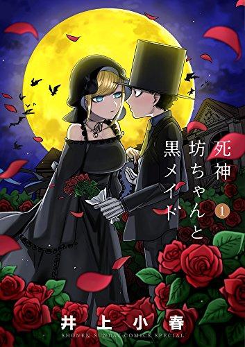 死神坊ちゃんと黒メイド (1) (サンデーうぇぶりSSC)