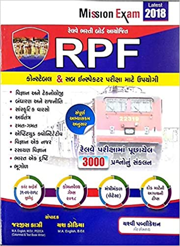 Gujarati Books In Pdf