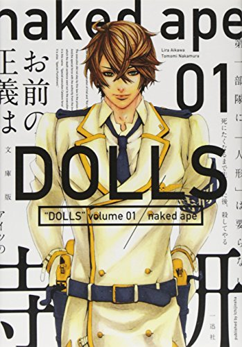 DOLLS(文庫版)(1) / naked ape