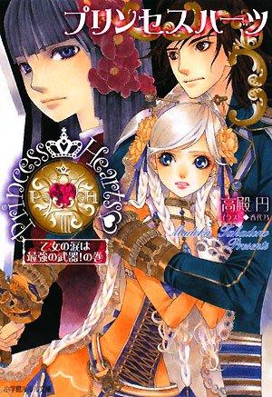 プリンセスハーツ―乙女の涙は最強の武器!の巻 (ルルル文庫)
