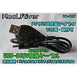 ドライブレコーダをUSB電源アダプタで動作させる変換ケーブルUSB-DC5V変換ケーブル