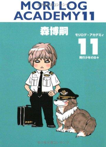 MORI LOG ACADEMY〈11〉飛行少年の日々 (ダ・ヴィンチブックス)
