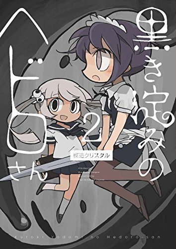 黒き淀みのヘドロさん2 (it COMICS)