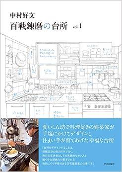 Book's Cover of 中村好文 百戦錬磨の台所 vol.1 (日本語) 単行本(ソフトカバー) – 2020/10/15