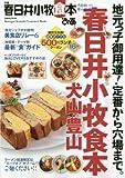 ぴあ春日井小牧食本―普段使いの地元メシ200軒 (ぴあMOOK中部)