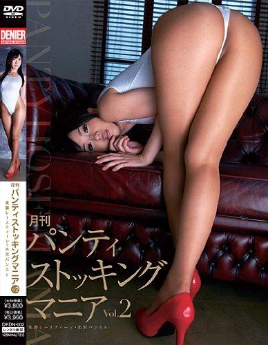 月刊 パンティストッキングマニア Vol.2 美脚レースクイーン×光沢パンスト [DVD]