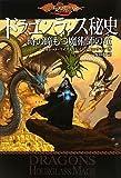 ドラゴンランス秘史 時の瞳もつ魔術師の竜