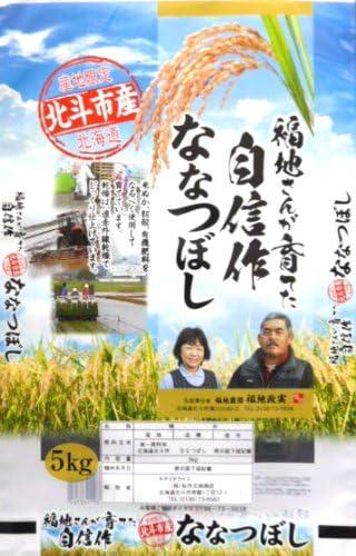 【精米】北海道産福地さんの自信作 ななつぼし5k 令和1年度産