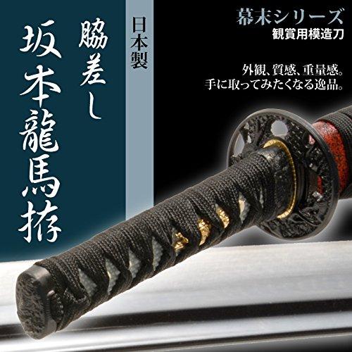 日本刀 幕末時代 坂本竜馬 小刀 脇差し 模造刀 居合刀 B01N4DG0LQ