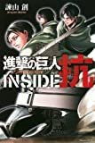 進撃の巨人 INSIDE 抗 (KCデラックス 週刊少年マガジン)