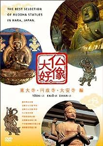 仏像大好。東大寺・円成寺・大安寺 編 [DVD]