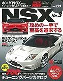 ハイパーレブVol.193 ホンダ・NSX No.3 (NEWS mook ハイパーレブ 車種別チューニング&ドレスアップ徹底)