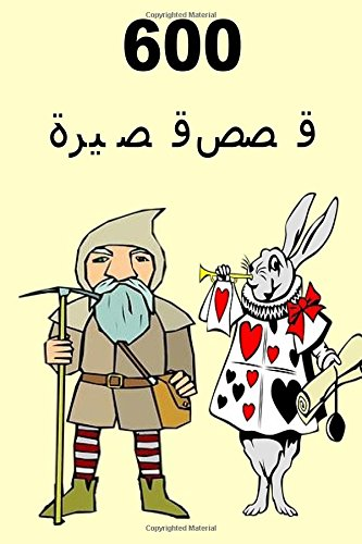 600 Short Stories (Arabic) (Arabic Edition)