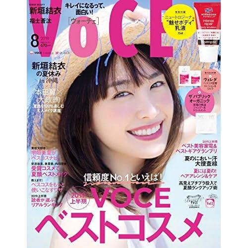 VoCE 2019年8月号 表紙画像