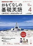 NHKテレビおもてなしの基礎英語 2019年 04 月号 [雑誌]