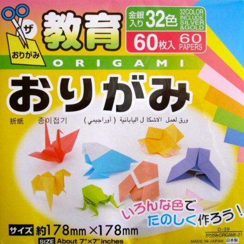 Amazon Origami Paper Large Big Size 60 Sheets 32 Colors