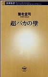 超バカの壁(新潮新書) (新潮新書 (149))