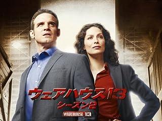 ウェアハウス13 〜秘密の倉庫 事件ファイル〜 シーズン2