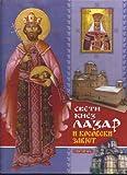 Sveti Knez Lazar I Kosovski Zavet (Holy Prince Lazar And Kosovo Pledge)