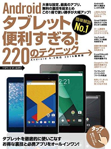 Androidタブレット便利すぎる! 220のテクニック (2016年最新版)
