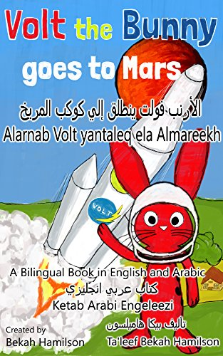 Volt the Bunny goes to Mars: A Bilingual Book in English and Arabic (Early Readers, Funtime Short Story For Kids, Kids Books, Funtime Bedtime Story For The Little Ones)