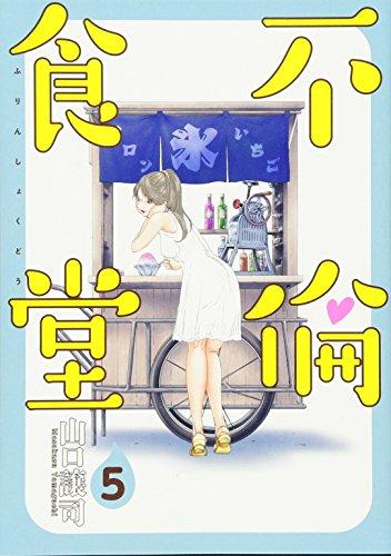 不倫食堂 5 (ヤングジャンプコミックス)