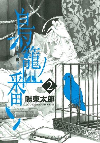 鳥籠ノ番 (2) (ガンガンコミックスONLINE)