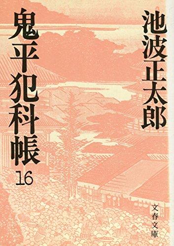 鬼平犯科帳 (16) (文春文庫)