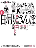 散歩の達人 首都圏 日帰りさんぽ (散歩の達人 MOOK 11)