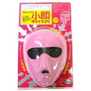 『ゲルマニウム小顔サウナマスク』
