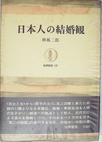 日本人の結婚観 (1969年) 感想 ...