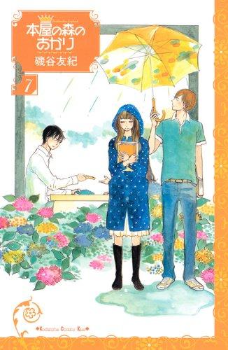 本屋の森のあかり(7) (KC KISS)