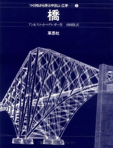 橋 (つくりながら学ぶやさしい工学 2)