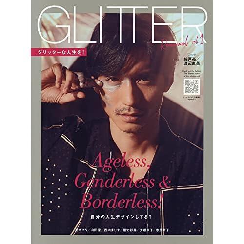 GLITTER 2021年 8月号 表紙画像