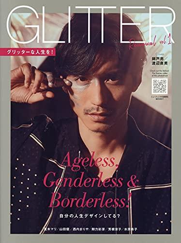 GLITTER 最新号 表紙画像