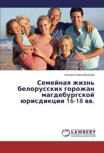 Semeynaya zhizn' belorusskikh gorozhan magdeburgskoy yurisdiktsii 16-18 vv. (Russian Edition) ebook