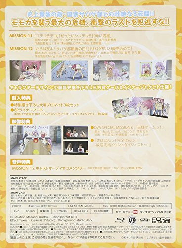 Animation - Sabagebu! 6 [Japan LTD BD] BCXA-917