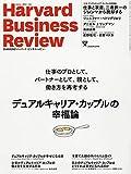 DIAMONDハーバード・ビジネス・レビュー 2020年 2月号 [雑誌] (デュアルキャリア・カップルの幸福論)