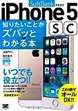 ポケット百科 [SoftBank版] iPhone5s/5c知りたいことがズバッとわかる本